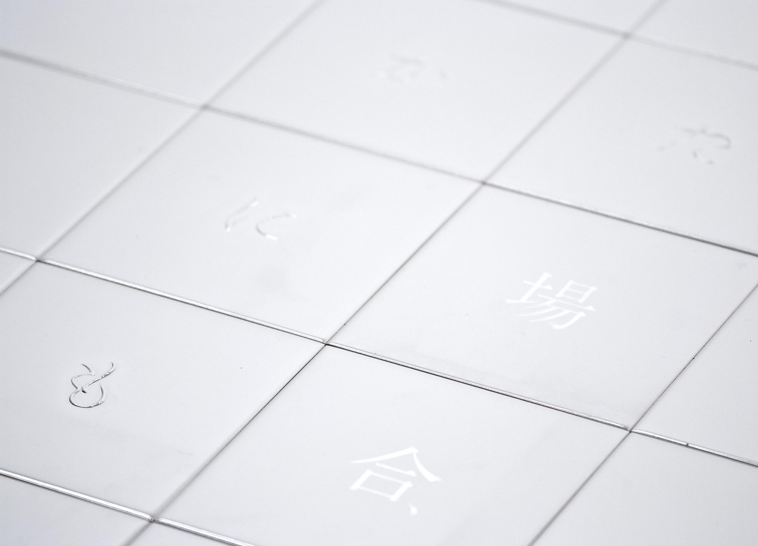 中村裕太 豆腐と油揚げ